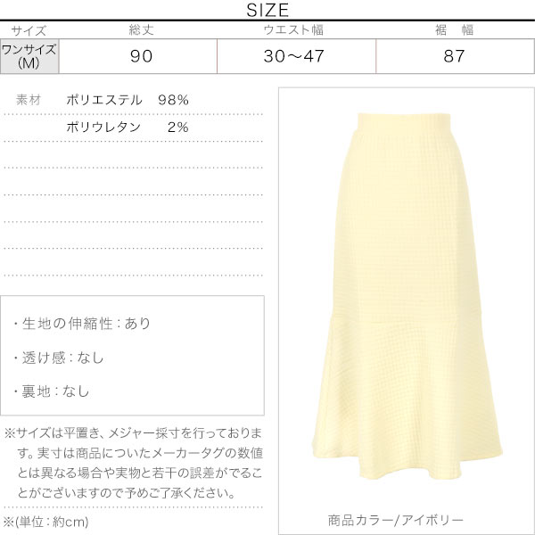 キルティングマーメイドスカート [M3426]のサイズ表