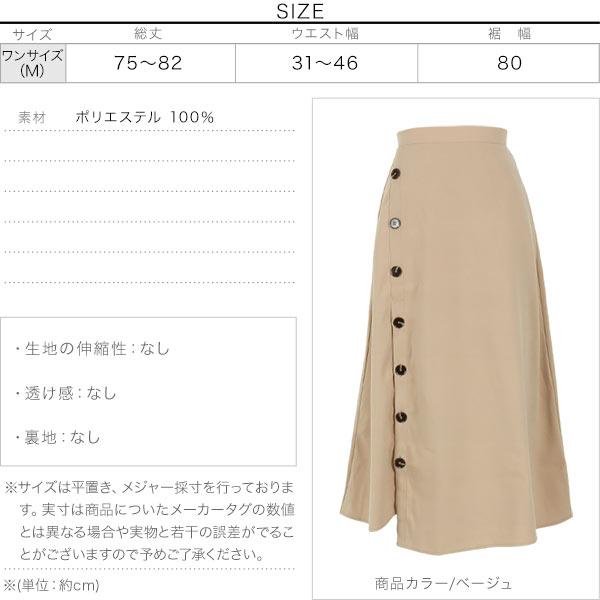 サイドボタンスリットスカート [M3432]のサイズ表
