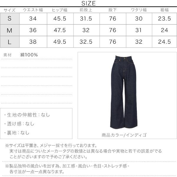 ストレートデニムパンツ [M3438]のサイズ表