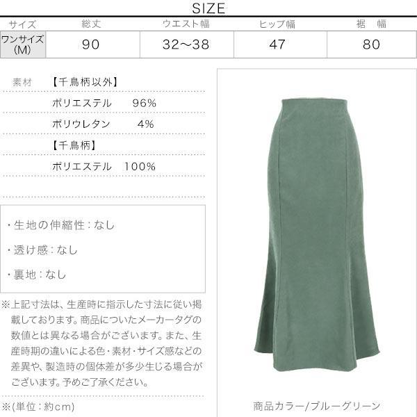 マーメイドスカート [M3443]のサイズ表