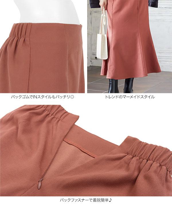 マーメイドスカート [M3443]
