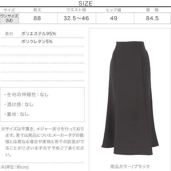マーメイドスカート [M3446]のサイズ表