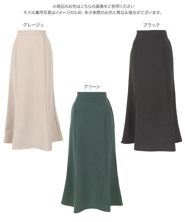 マーメイドスカート [M3446]