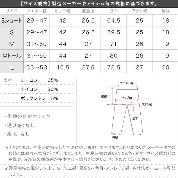 ゆるっとスリットレギンスパンツ [M3452]のサイズ表