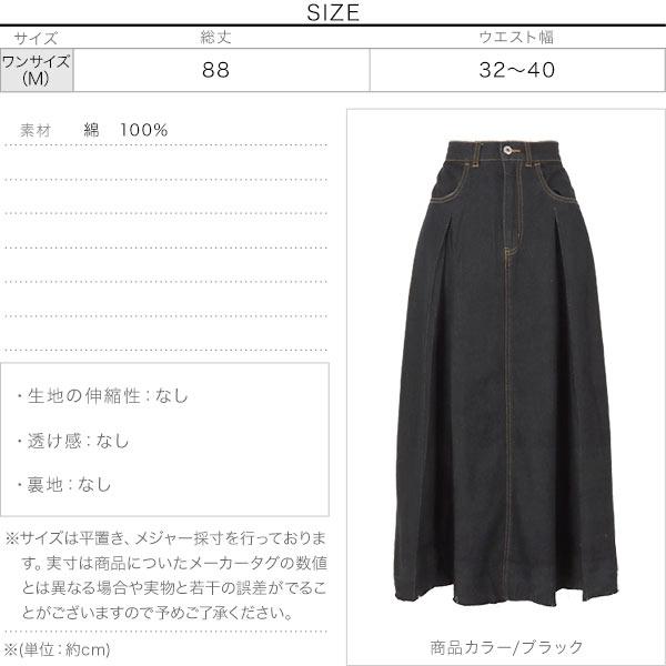 インバーテッドデニムスカート [M3468]のサイズ表