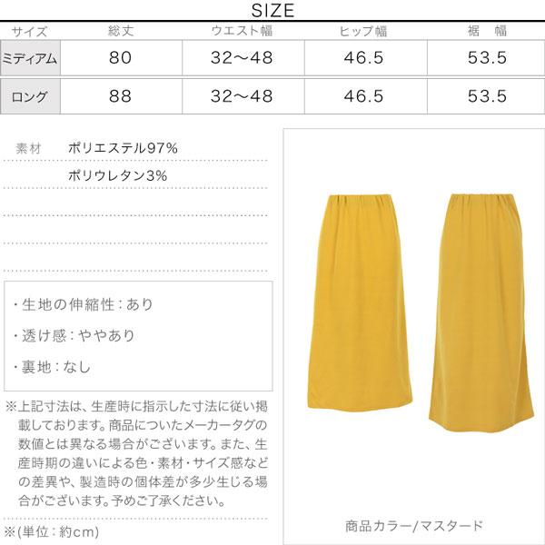 [ 選べる2丈 ]スウェットIラインスカート [M3470]のサイズ表