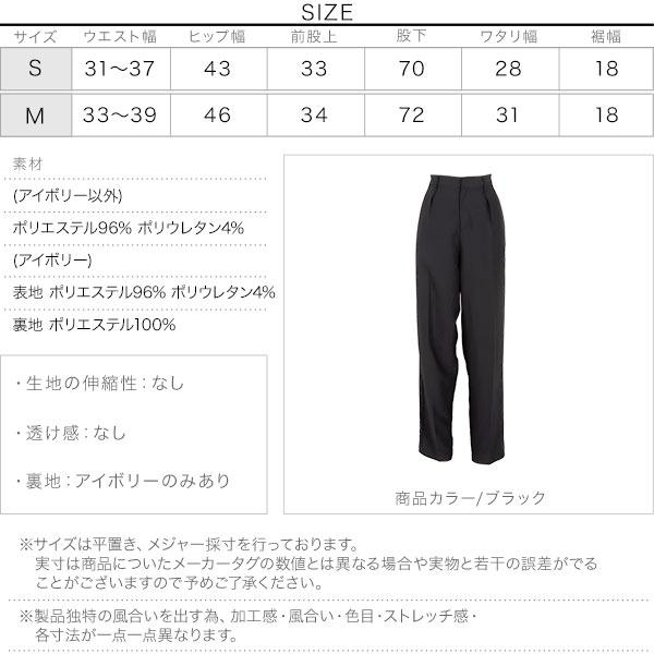 [ 近藤千尋さんコラボ ]センタープレスルーズテーパードパンツ [M3475]のサイズ表
