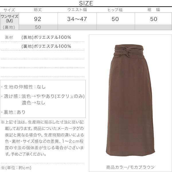 ウエストリボンストレートスカート [M3479]のサイズ表
