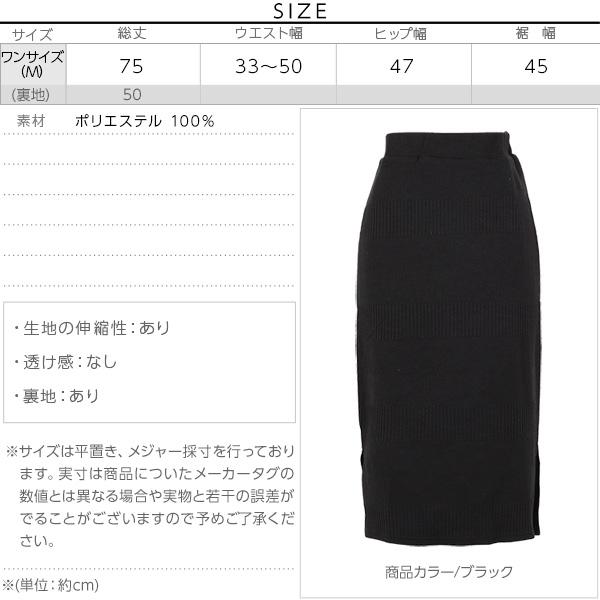 リブタイトスカート [M3515]のサイズ表