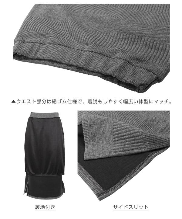 ≪ファイナルセール!≫[セットアップ]リブタイトスカート [M3515]