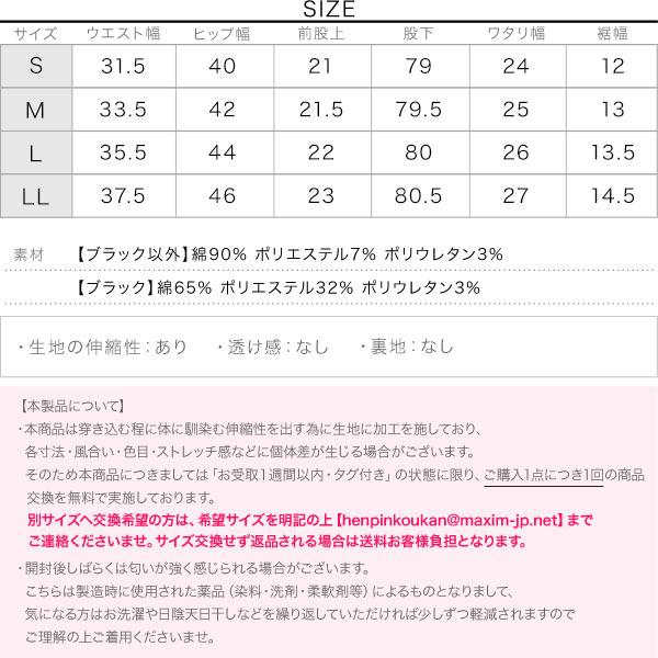 [ トールサイズ ]ストレッチフィットスキニーデニム [M3700]のサイズ表