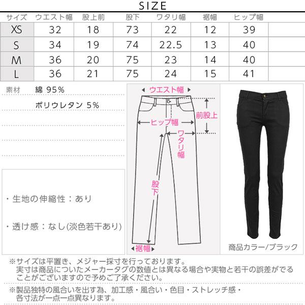 美脚スキニーパンツ[M742]のサイズ表