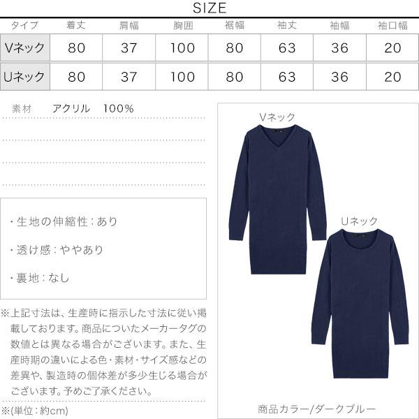 クルーネックカシミアタッチ☆シンプルニット[N0555]のサイズ表