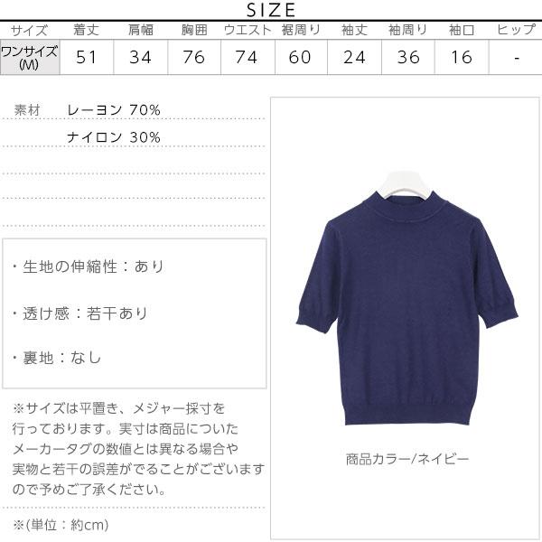 五分袖ハイゲージニット [N1063]のサイズ表