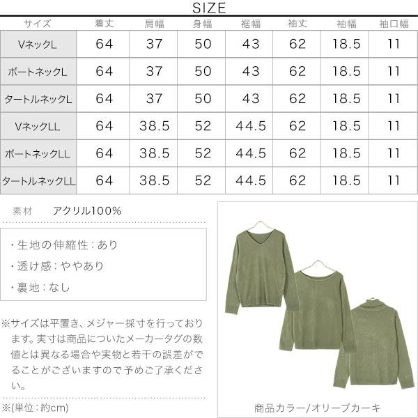 ≪大好評につき今だけ送料無料!!≫サイズが選べるカシミアタッチニット [N5555]のサイズ表