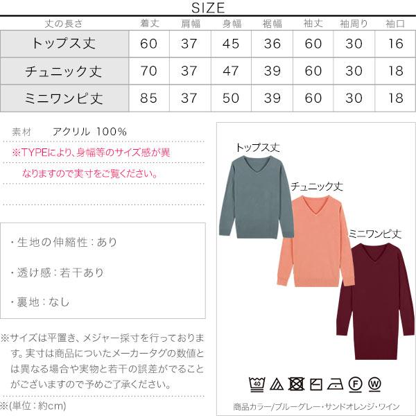 フ[選べる9タイプ] カシミアタッチシンプルニット [N55F]のサイズ表