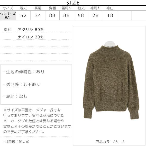 ふわふわシャギー☆ハイネックニット[N780]のサイズ表
