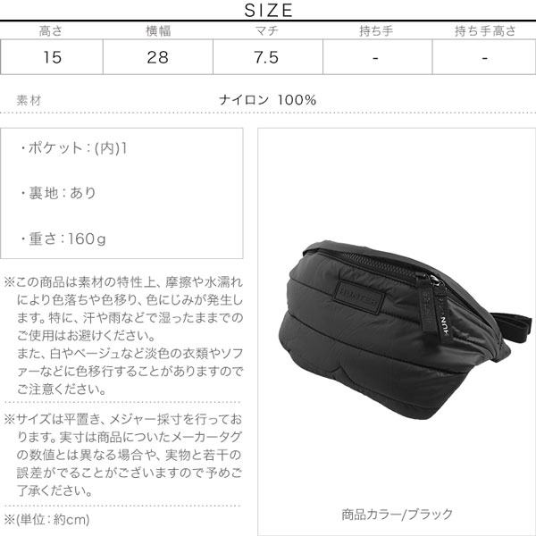 [ HUNTER ]PUFFER BAG [R125]のサイズ表