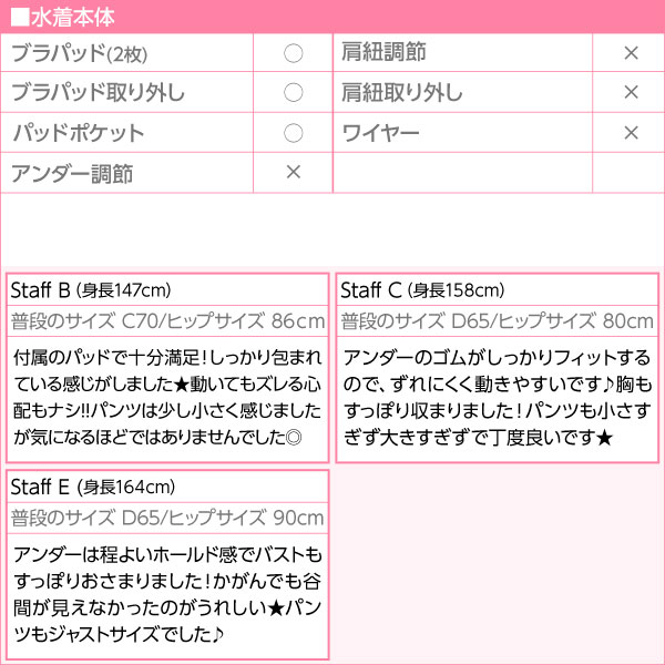 ショートビスチェ風ビキニ [S103]のサイズ表
