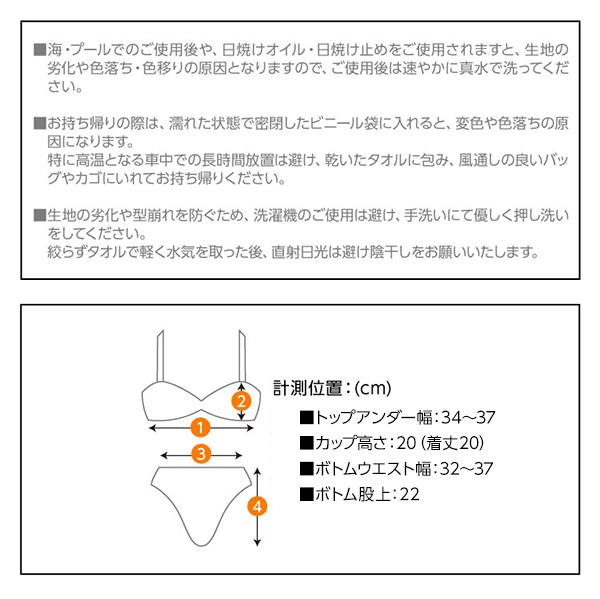 ショートビスチェ風ビキニ [S103]