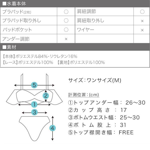 フラワーレースビスチェ+ハイウエストパンツビキニ[S129]のサイズ表