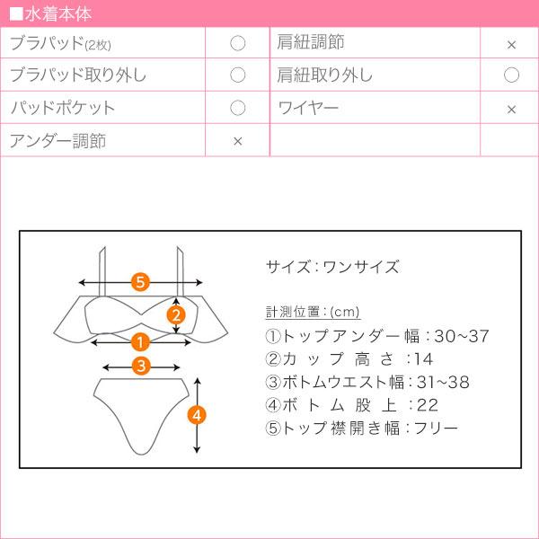 スカラップフリルビキニ [S131]のサイズ表