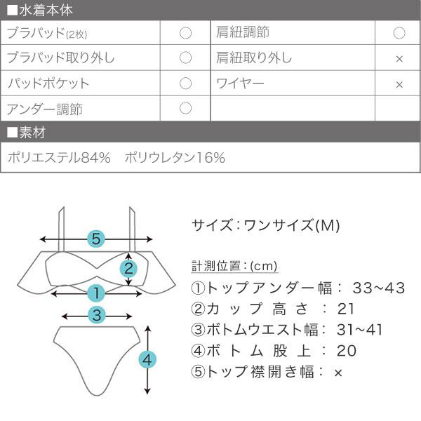 レースアップ★ハイネックビキニ [S135]のサイズ表
