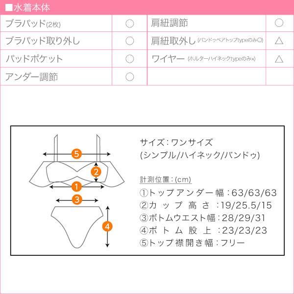 [シンプル/ツイストバンドゥ/ハイネック]ビキニ [S136]のサイズ表