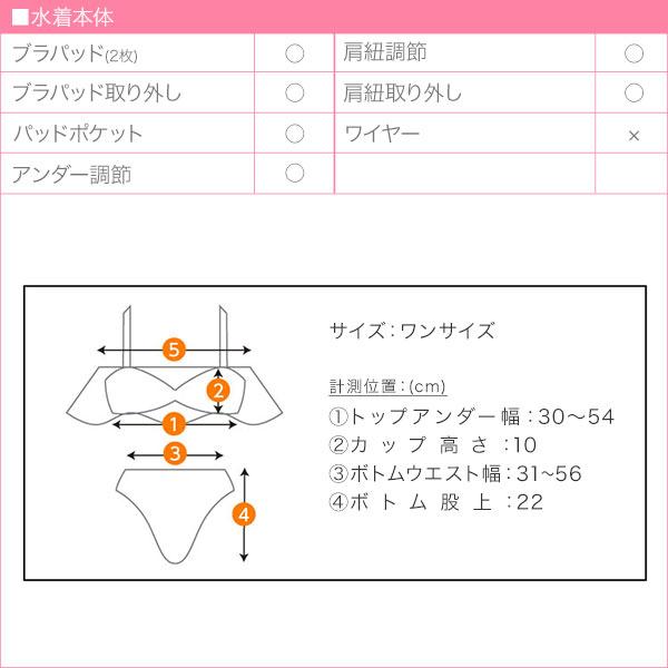 2way☆スカラップビキニ [S139]のサイズ表