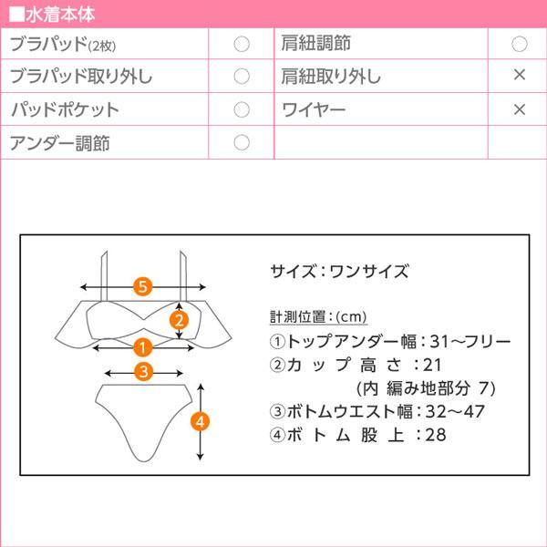 クロシェビキニ [S143]のサイズ表