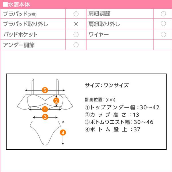[無地/ハート柄]スカラップデザインモノキニビキニ [S151]のサイズ表