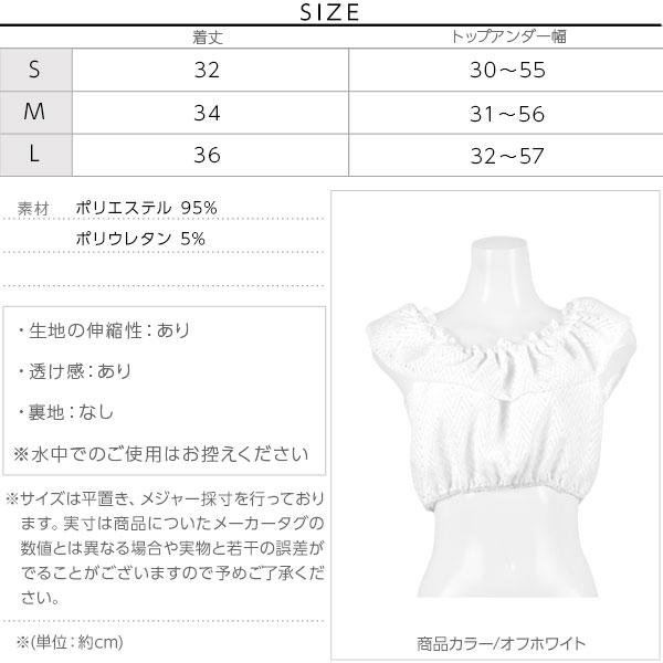 [S/M/L]コットン風☆総レースカバーアップトップス [S159]のサイズ表