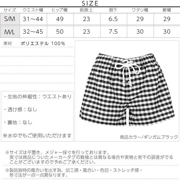 [無地/リゾート柄/パイナップル柄/エスニック柄]ウエストゴム☆水着用ショートパンツ [S161]のサイズ表