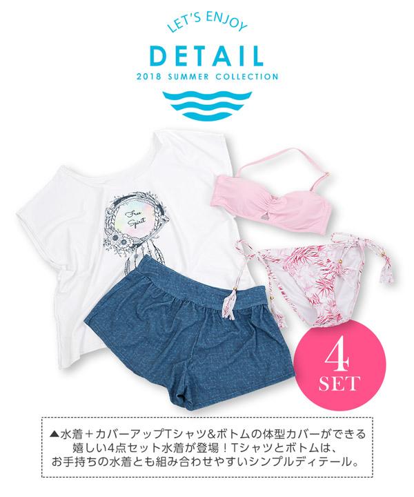 ≪ファイナルセール!≫【4点セット】体型カバー水着 [S166]