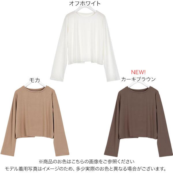 バックカシュクールカバーアップTシャツ [S171]