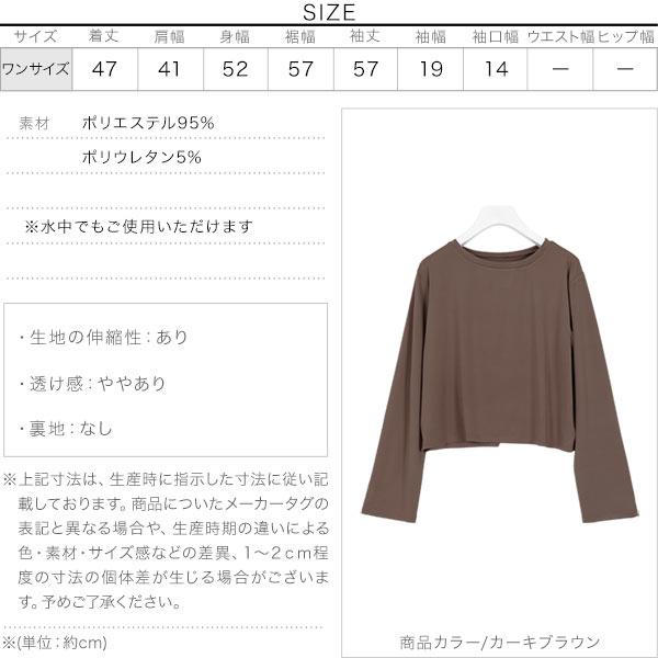 バックカシュクールカバーアップTシャツ [S171]のサイズ表