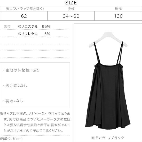 フレアシルエットカバーアップキャミスカート [S185]のサイズ表