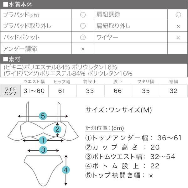 [ 3点セット ]ビキニ+ワイドパンツ [S187]のサイズ表