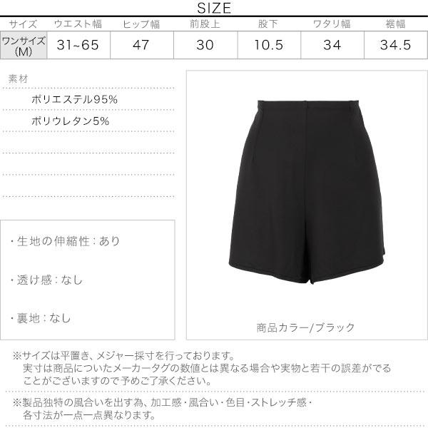 ショートパンツ水着 [S190]のサイズ表