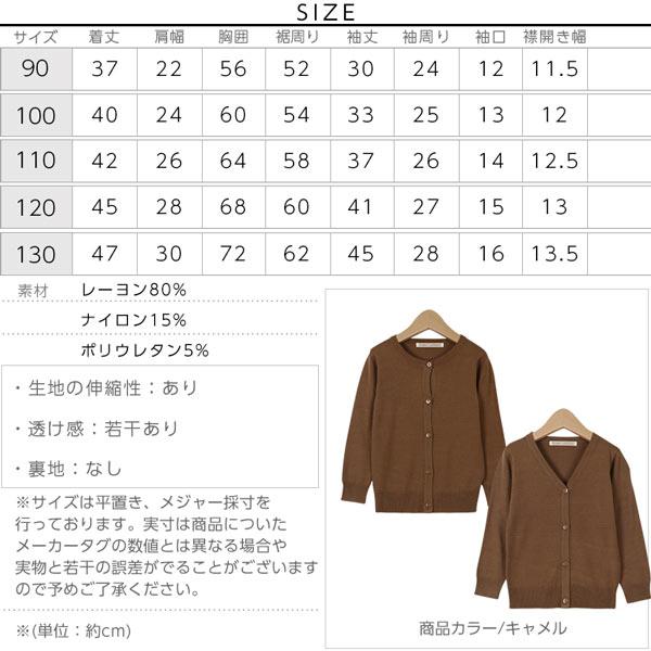 [キッズ]シルクタッチニットカーディガン [X1053]のサイズ表