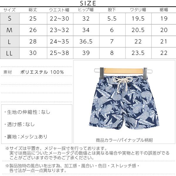 ウエストゴム★水着用ショートパンツ[X132]のサイズ表