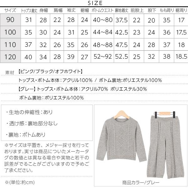 [キッズ]ケーブルデザイン編みニットセットアップ [X1614]のサイズ表