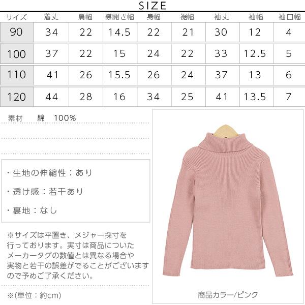 タートルネック★シンプルリブニットトップス [X1951]のサイズ表