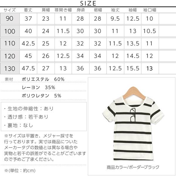 ★キッズ★半袖ロゴTシャツ[X2000]のサイズ表