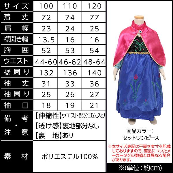 [ 2点セット ]子供用コスプレ衣装ワンピース[X240]のサイズ表
