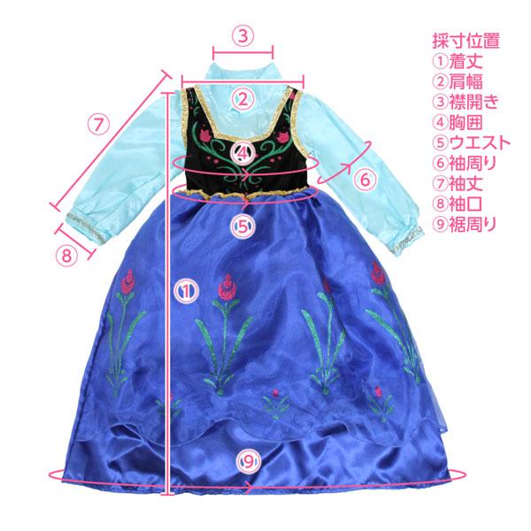 子供用コスプレ衣装ワンピース2点Set[X240]
