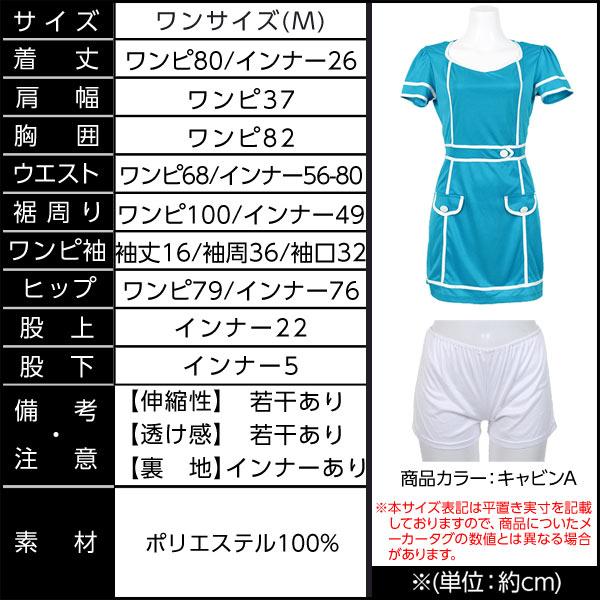 コスプレ衣装≪キャビンアテンダント≫5点Set[X242]のサイズ表