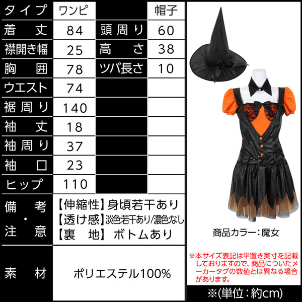 [ 4点セット ]コスプレ衣装≪魔女≫[X244]のサイズ表
