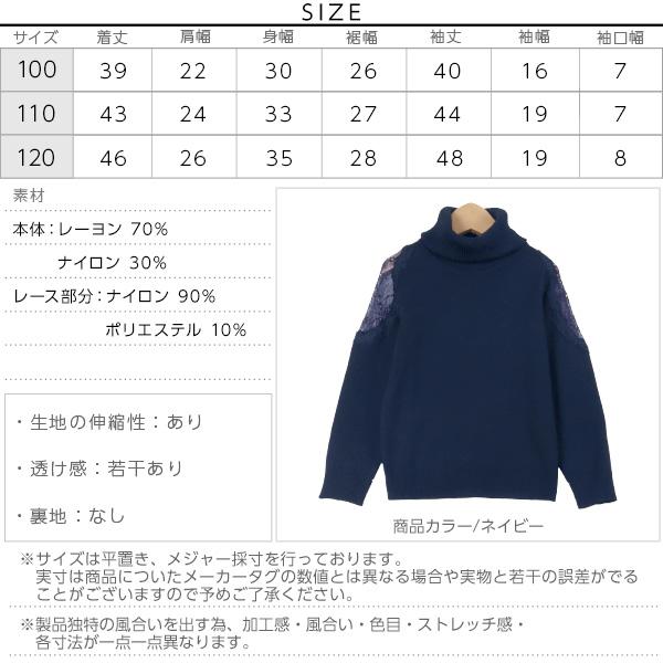 肩レース☆タートルハイゲージニット [X2464]のサイズ表