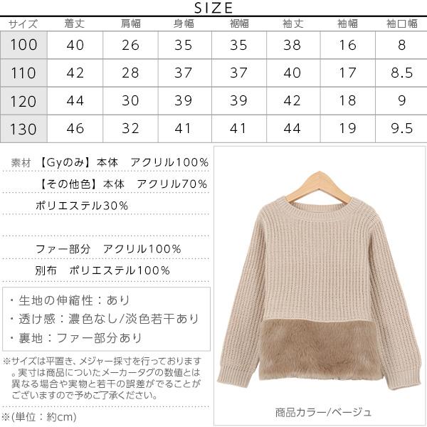 【KIDS】裾ファーニットトップス [X2501]のサイズ表